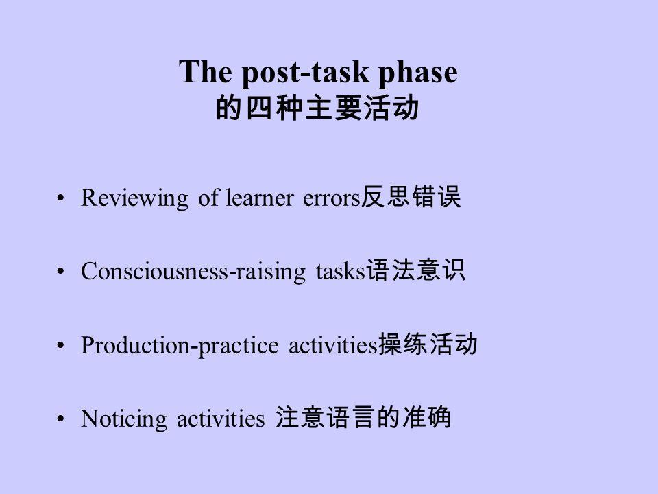 The post-task phase 的四种主要活动