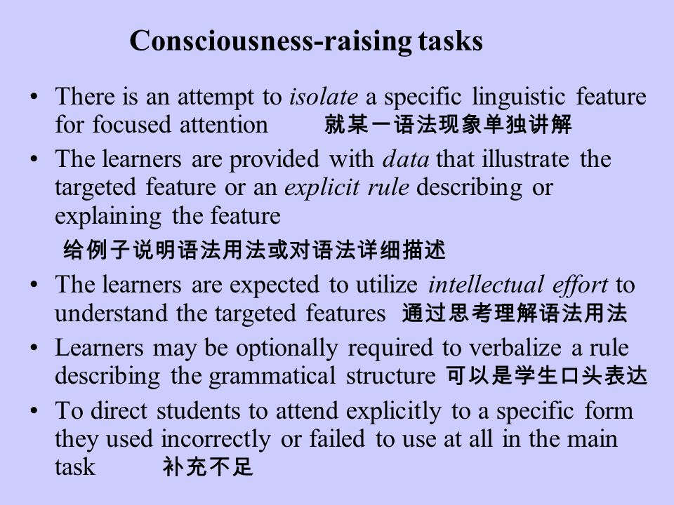 Consciousness-raising tasks