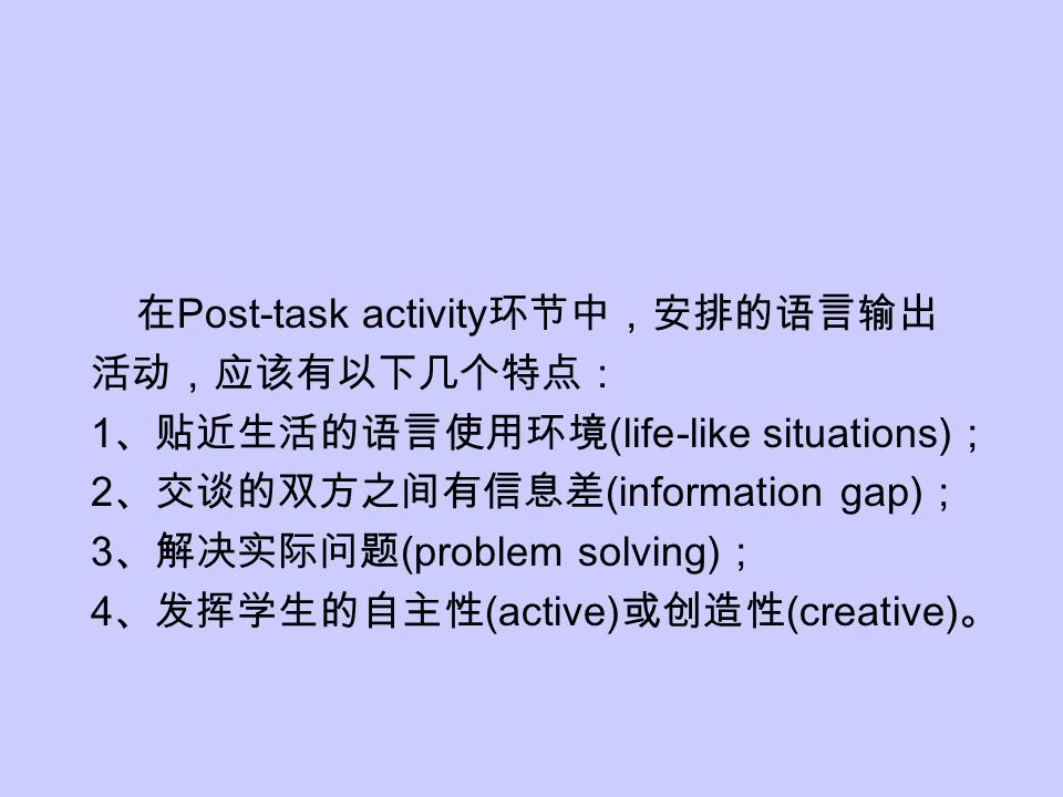在Post-task activity环节中,安排的语言输出