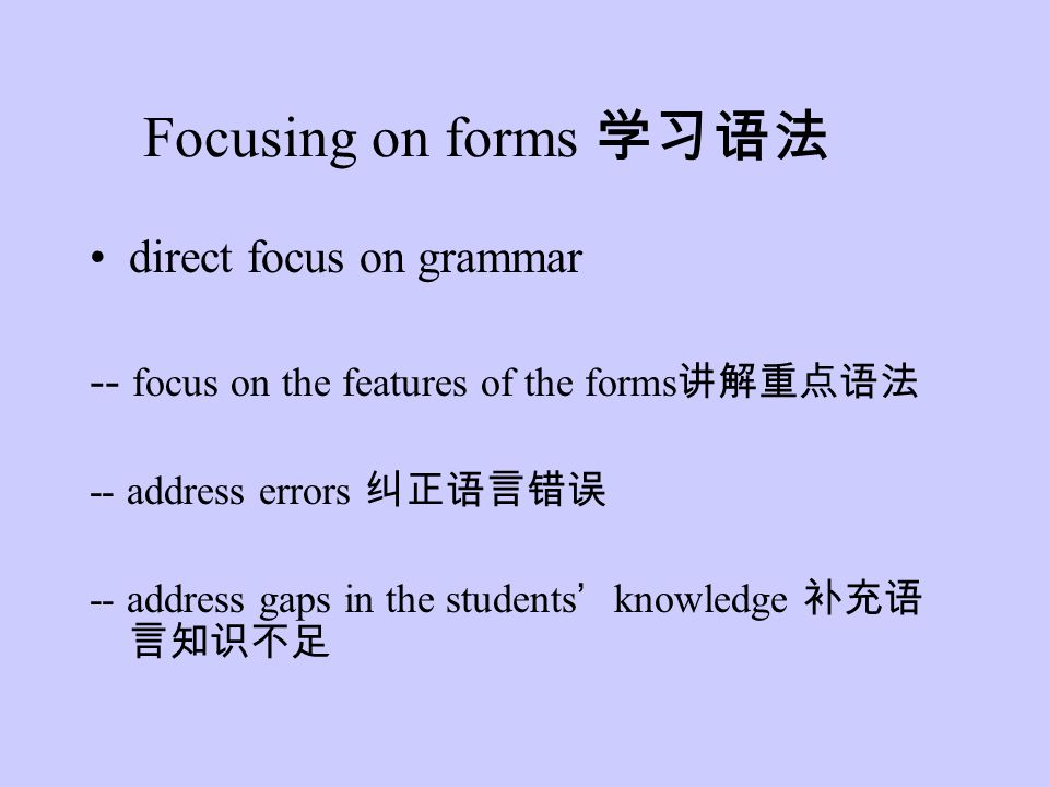 Focusing on forms 学习语法 direct focus on grammar