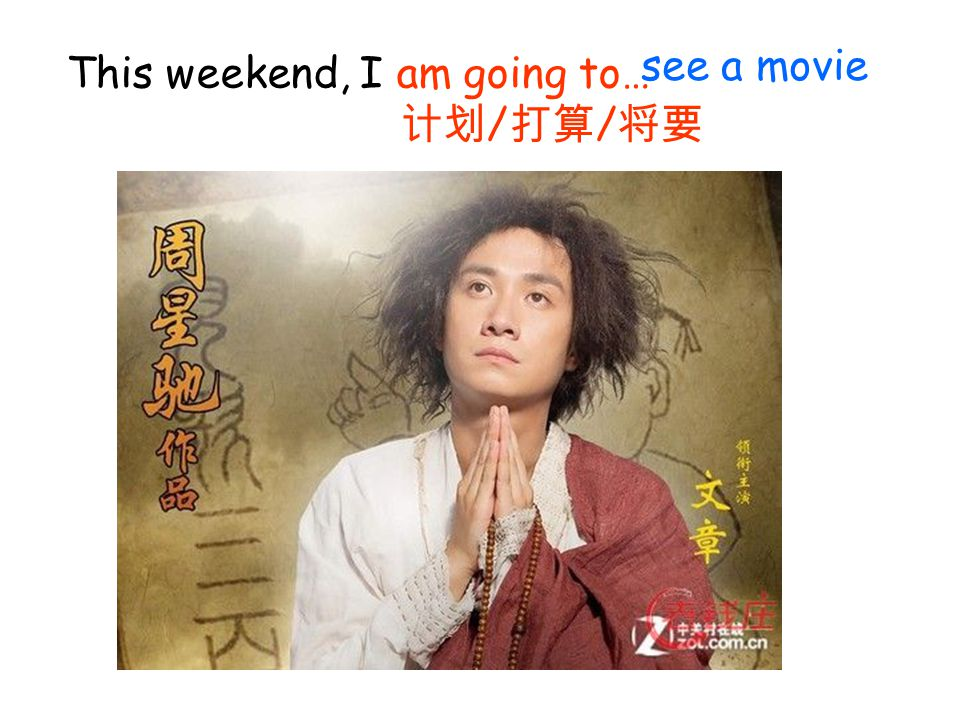 see a movie This weekend, I am going to… 计划/打算/将要