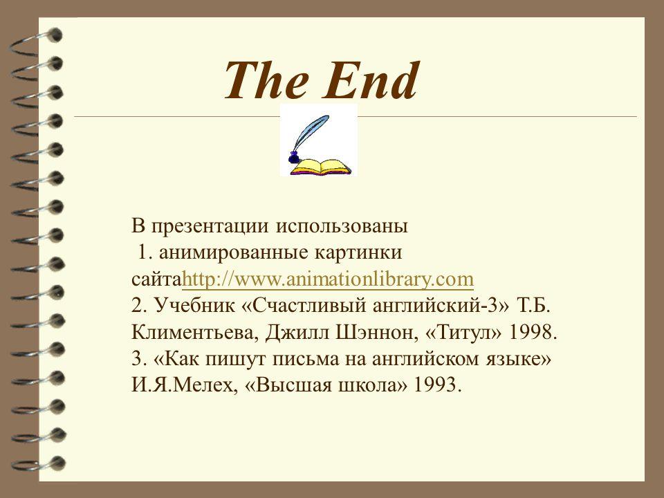 The End В презентации использованы