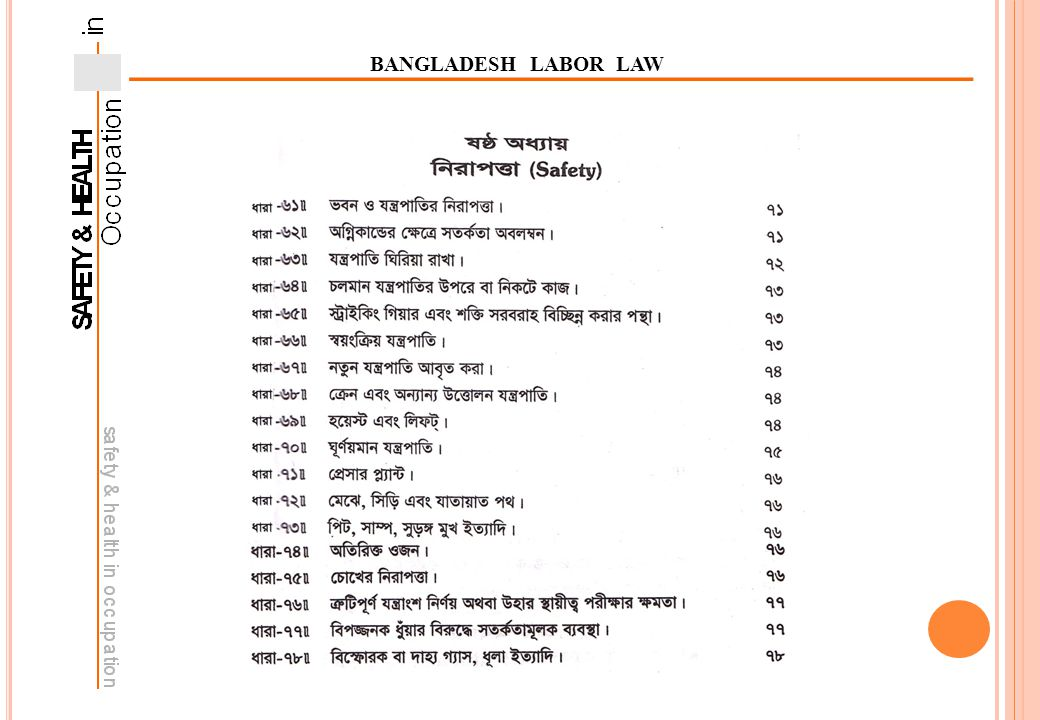 BANGLADESH LABOR LAW