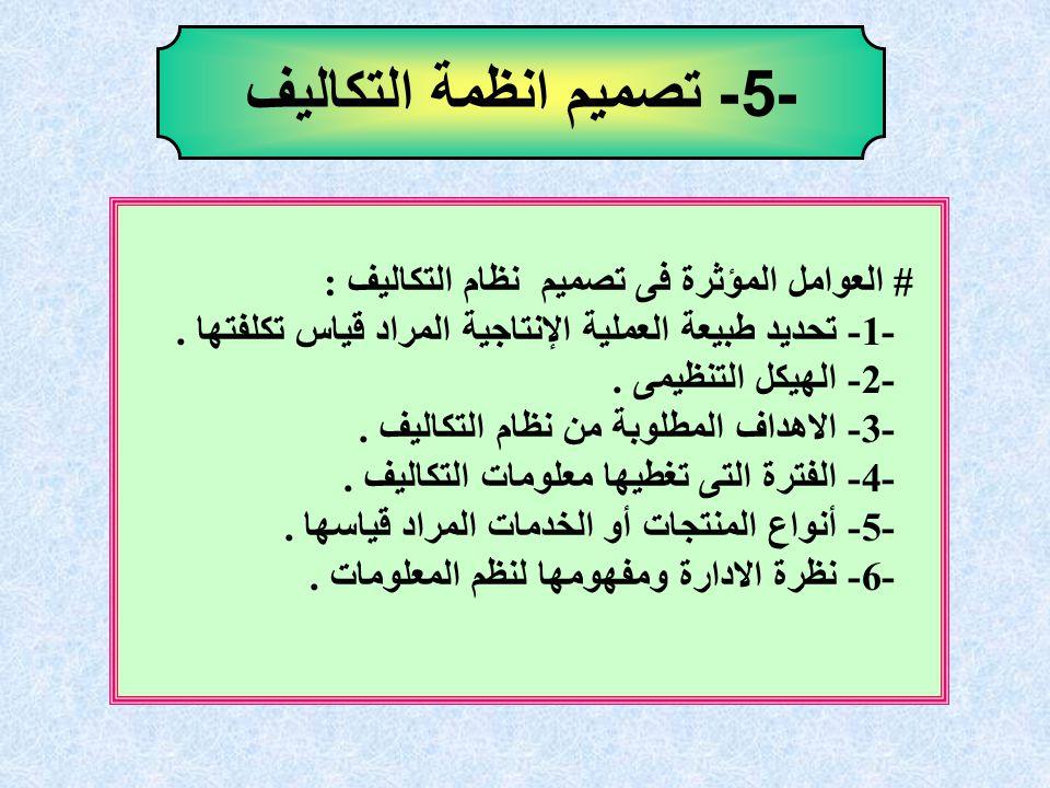 -5- تصميم انظمة التكاليف