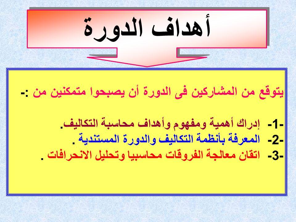 أهداف الدورة يتوقع من المشاركين فى الدورة أن يصبحوا متمكنين من :-