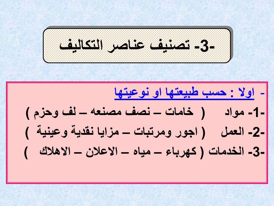 -3- تصنيف عناصر التكاليف