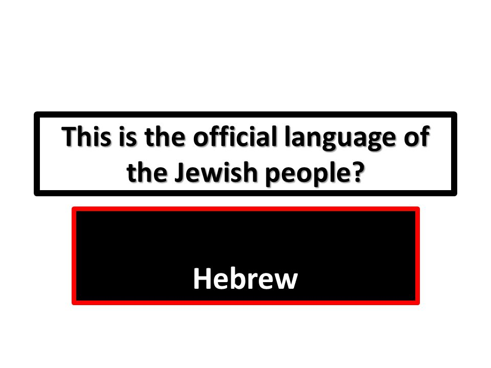 This is the official language of the Jewish people