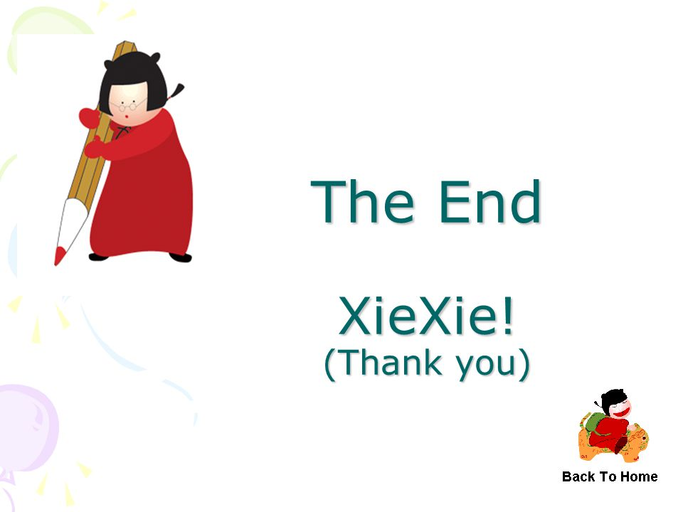 how to say the end in chinese