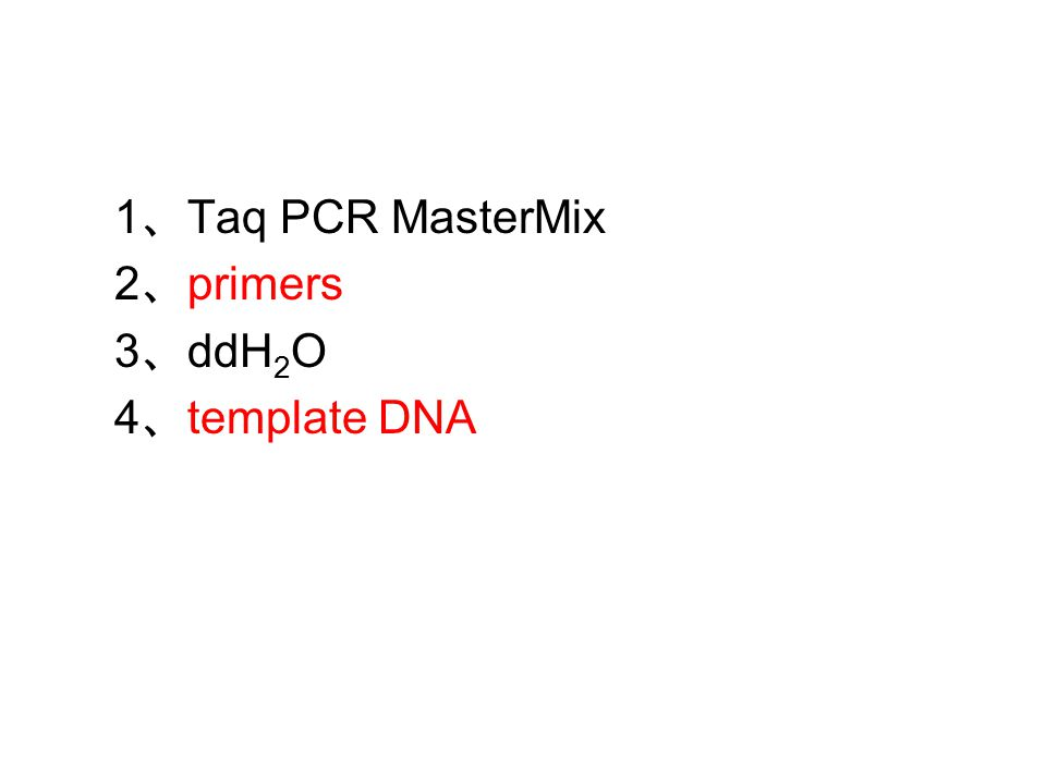 1、Taq PCR MasterMix 2、primers 3、ddH2O 4、template DNA