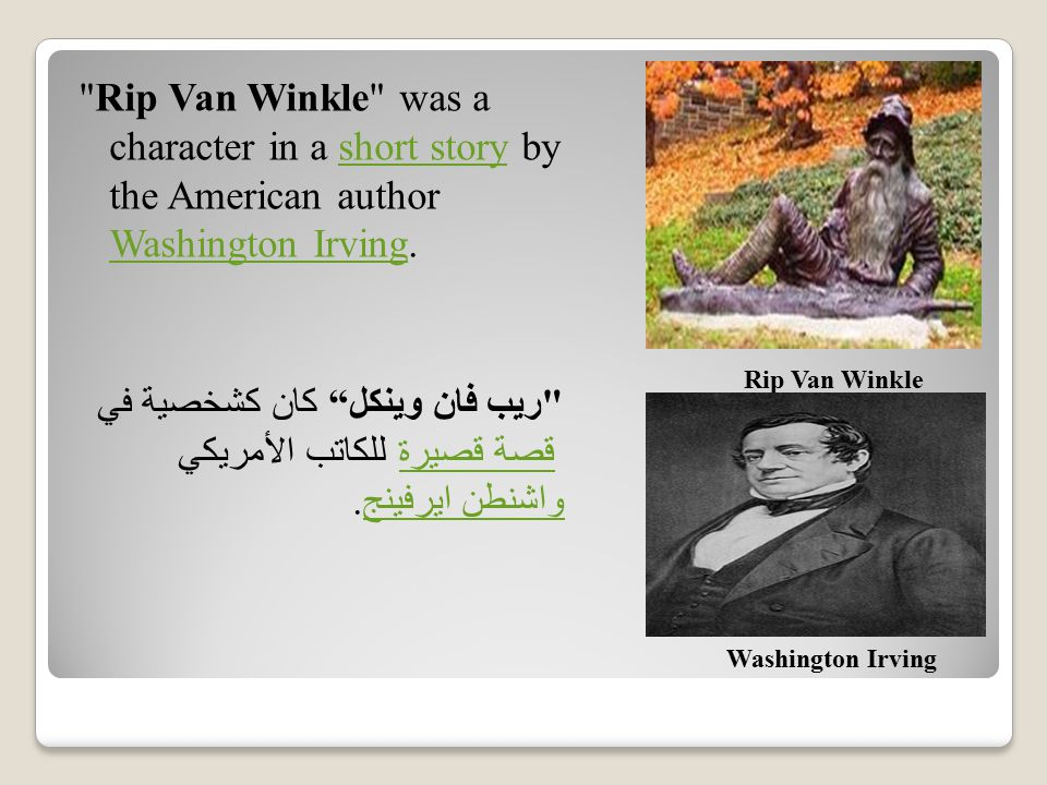 character analysis of rip van winkle 'rip van winkle' is an example of a rather such as distortions in the physical construction of human characters its analysis and appreciation lie on.