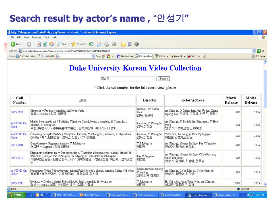 Search result by actor's name , 안성기