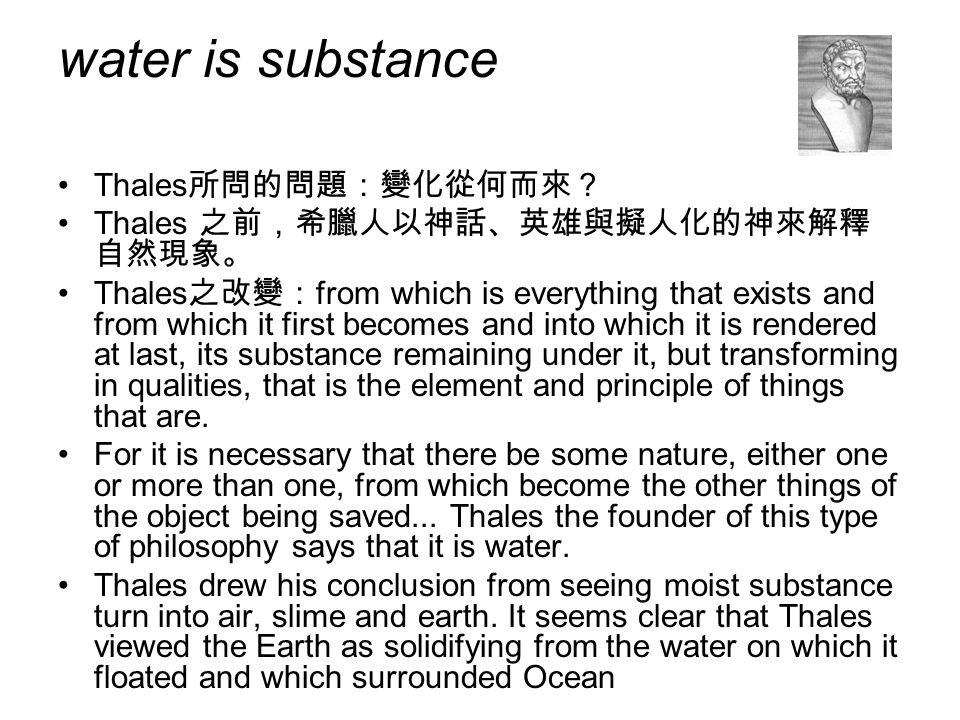 water is substance Thales所問的問題:變化從何而來?