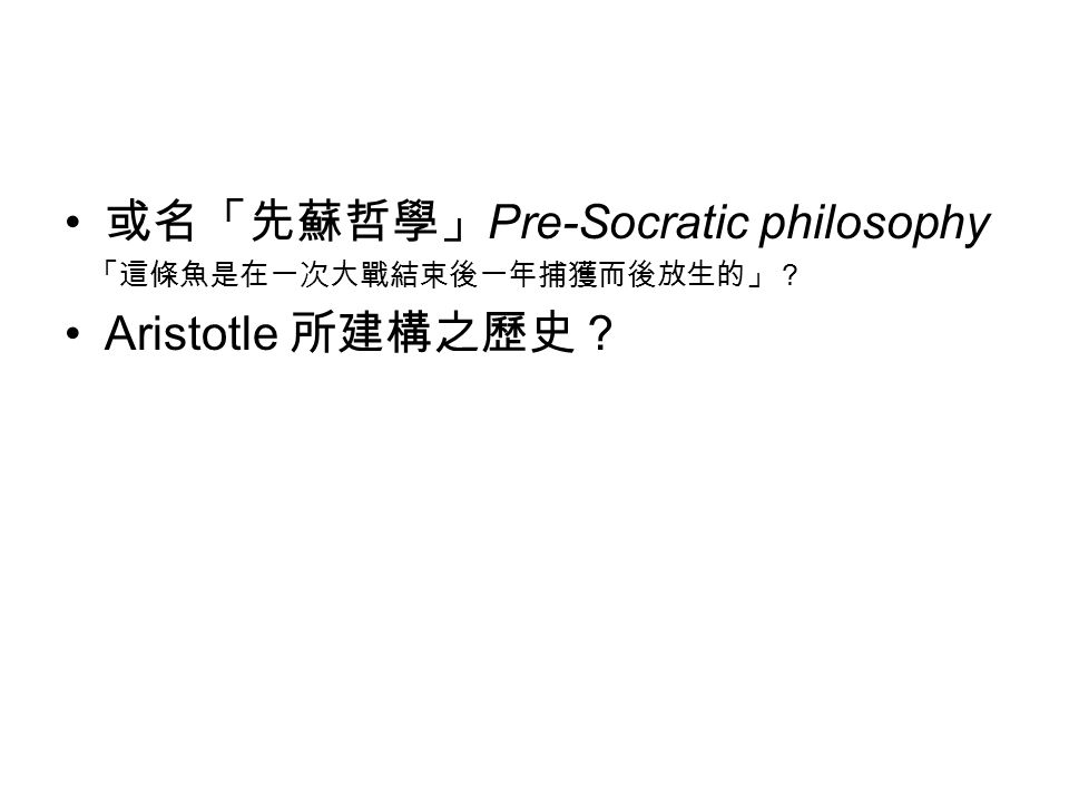 或名「先蘇哲學」Pre-Socratic philosophy Aristotle 所建構之歷史?