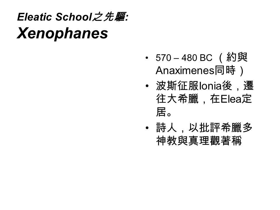 Eleatic School之先驅: Xenophanes