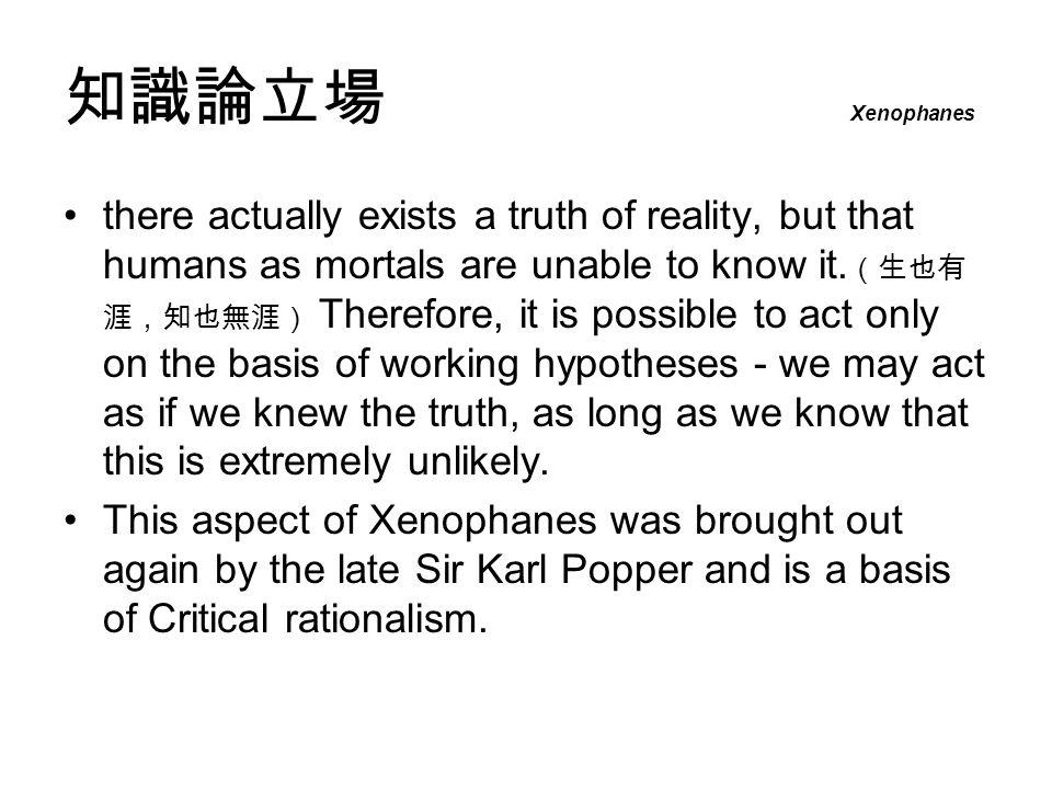 知識論立場 Xenophanes