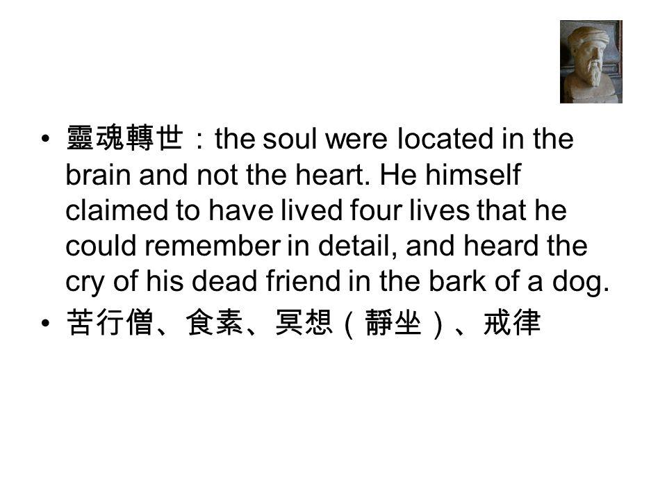 靈魂轉世:the soul were located in the brain and not the heart