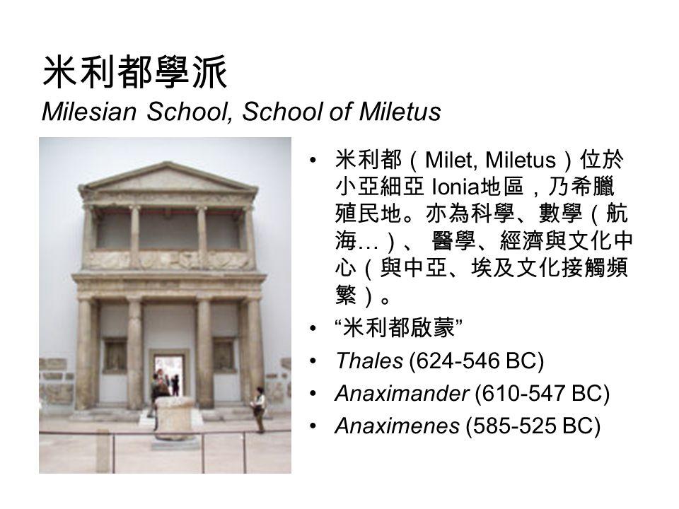 米利都學派 Milesian School, School of Miletus
