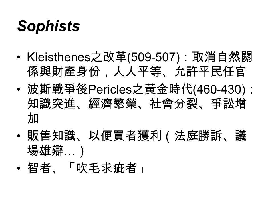 Sophists Kleisthenes之改革(509-507):取消自然關係與財產身份,人人平等、允許平民任官