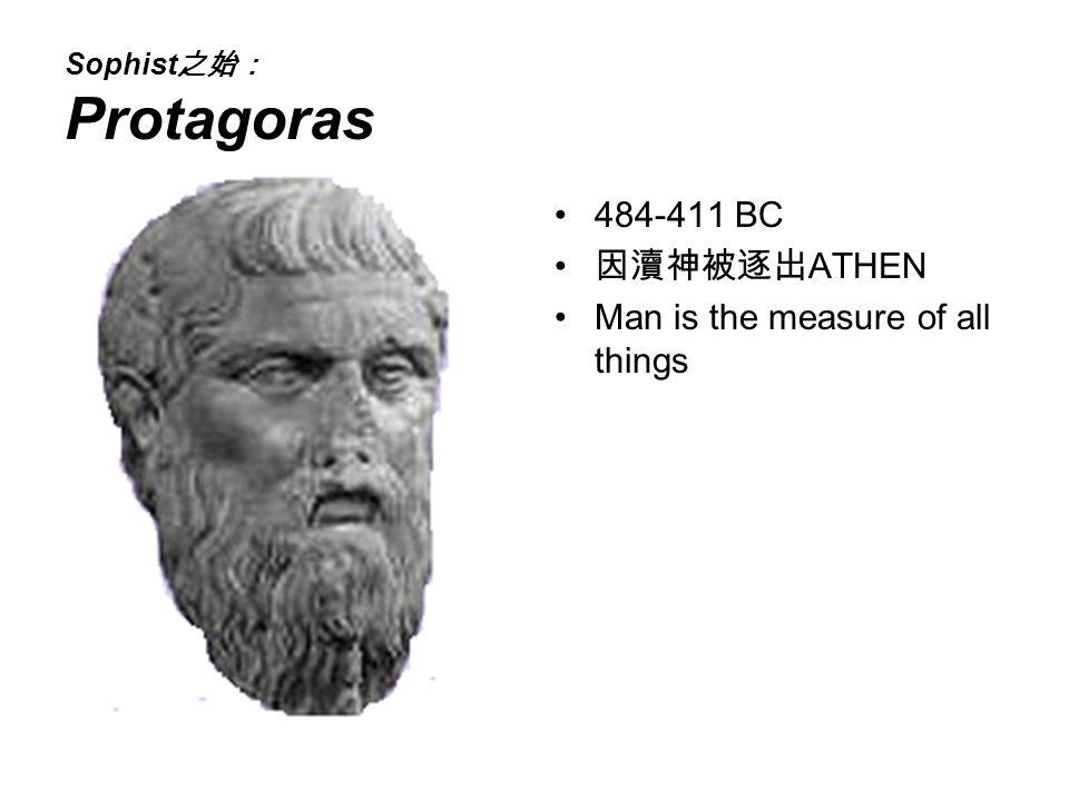 Sophist之始: Protagoras