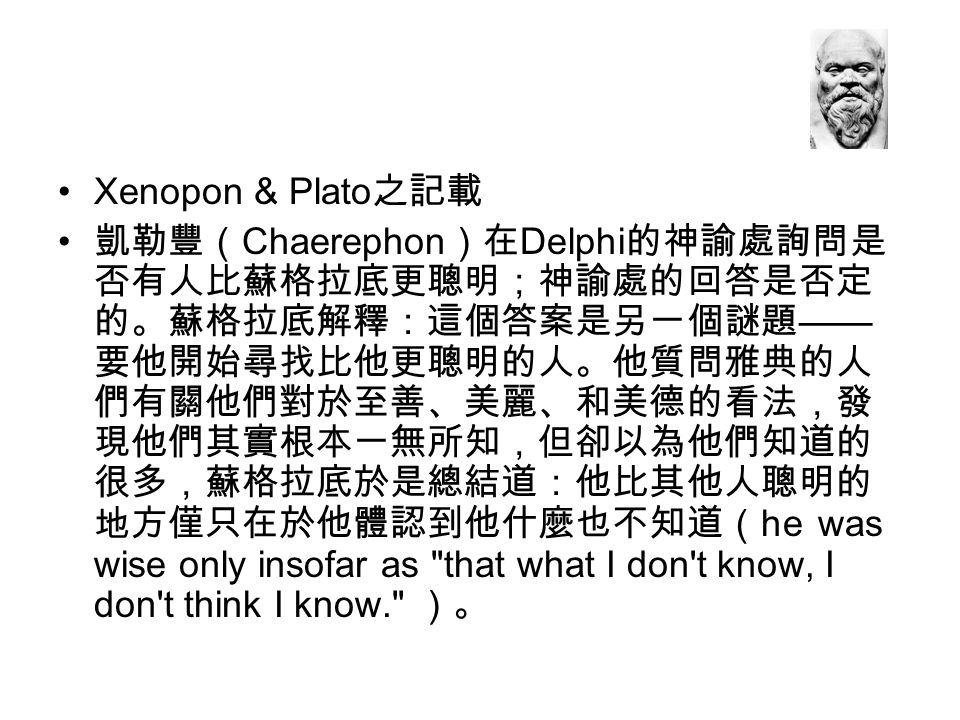 Xenopon & Plato之記載
