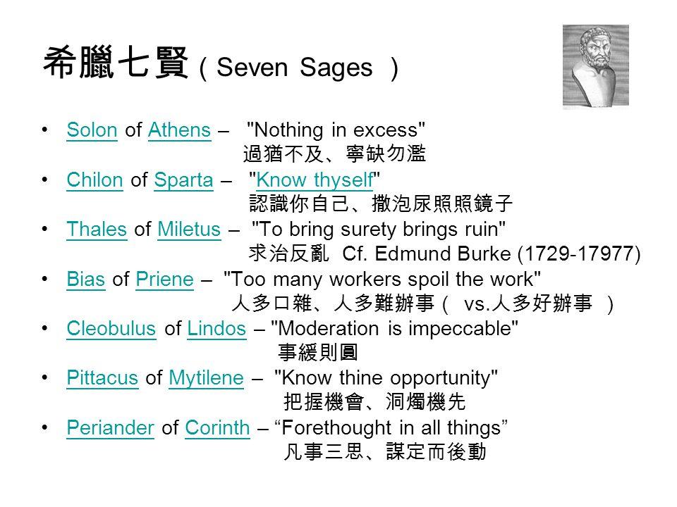 希臘七賢(Seven Sages ) Solon of Athens – Nothing in excess 過猶不及、寧缺勿濫