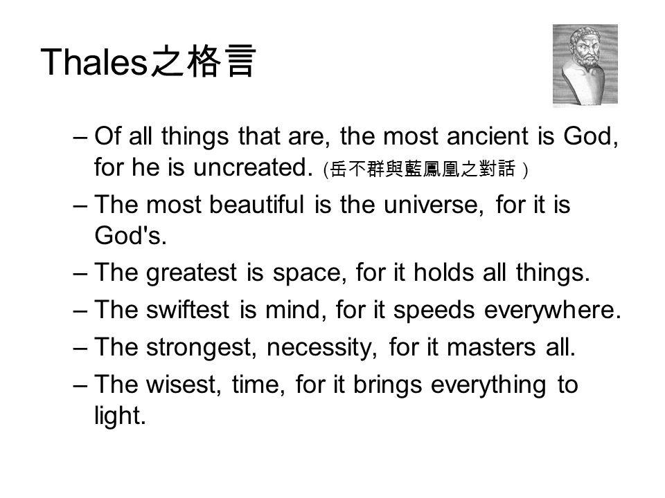 Thales之格言 Of all things that are, the most ancient is God, for he is uncreated. (岳不群與藍鳳凰之對話) The most beautiful is the universe, for it is God s.