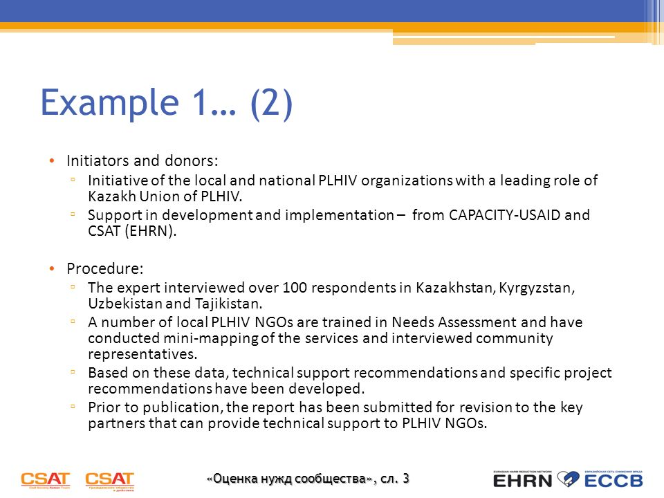 Example 1… (2) Initiators and donors: Procedure: