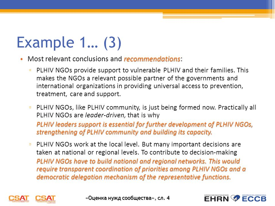 Example 1… (3) Most relevant conclusions and recommendations:
