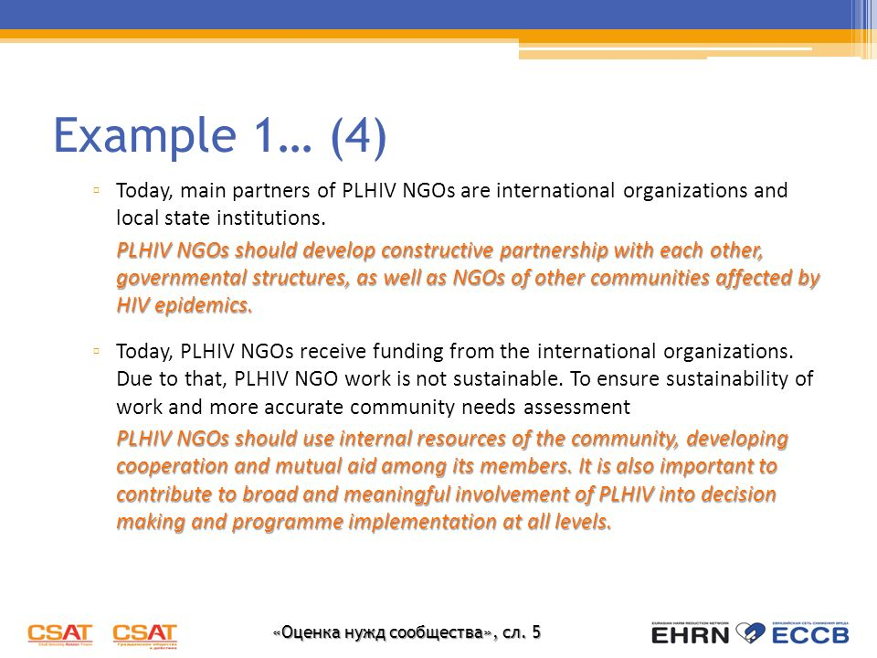 Example 1… (4) Today, main partners of PLHIV NGOs are international organizations and local state institutions.