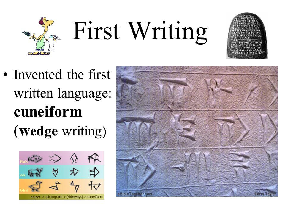 First Writing Invented the first written language: cuneiform (wedge writing)