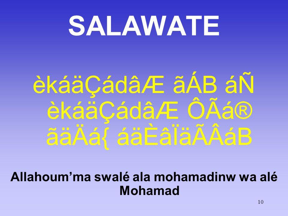 Allahoum'ma swalé ala mohamadinw wa alé Mohamad