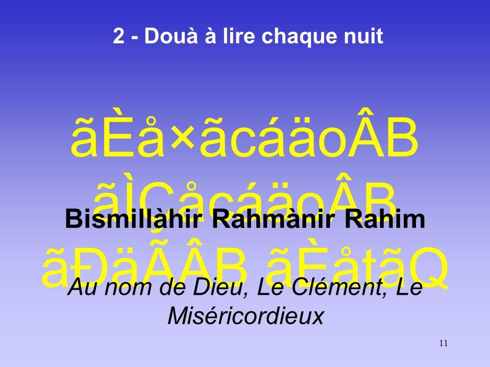 2 - Douà à lire chaque nuit Bismillàhir Rahmànir Rahim