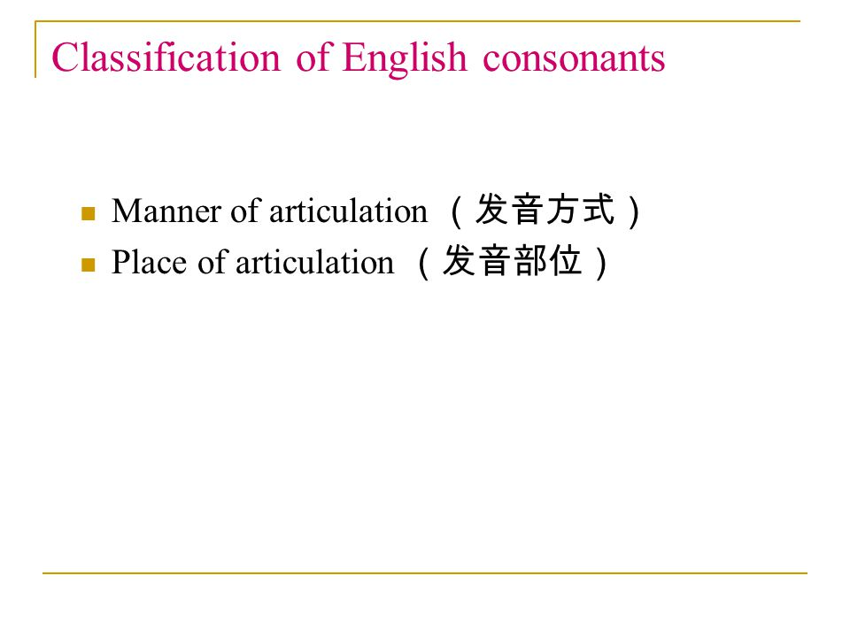 Classification of English consonants