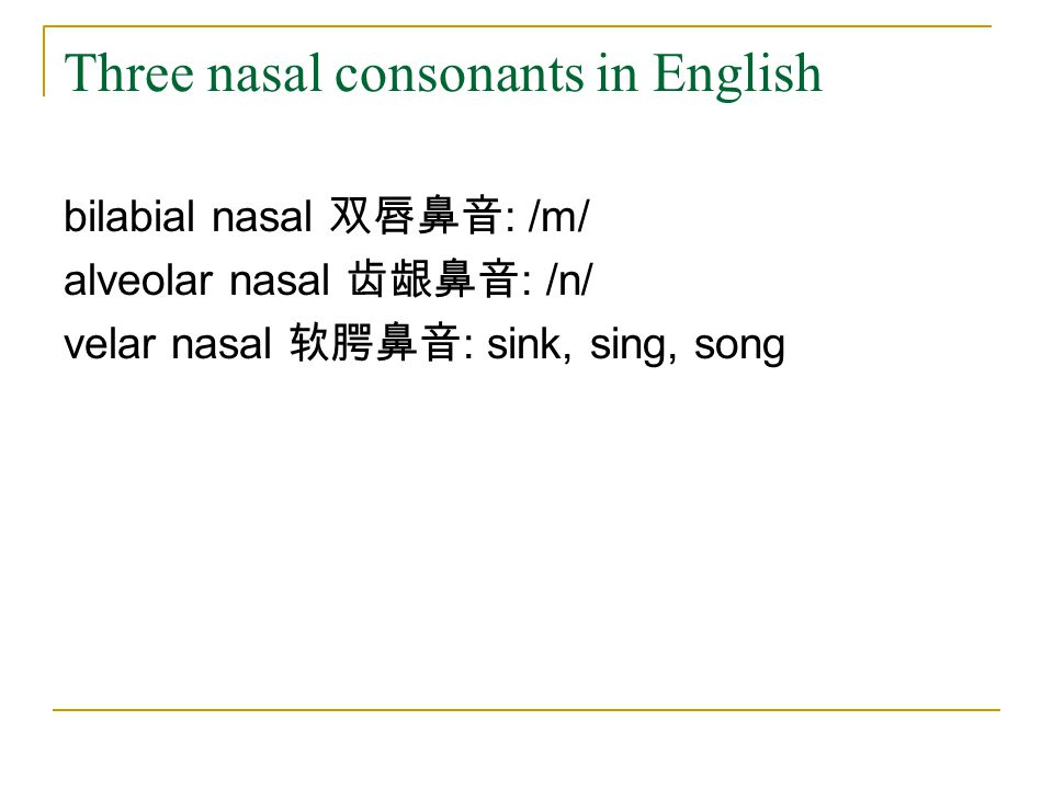 Three nasal consonants in English