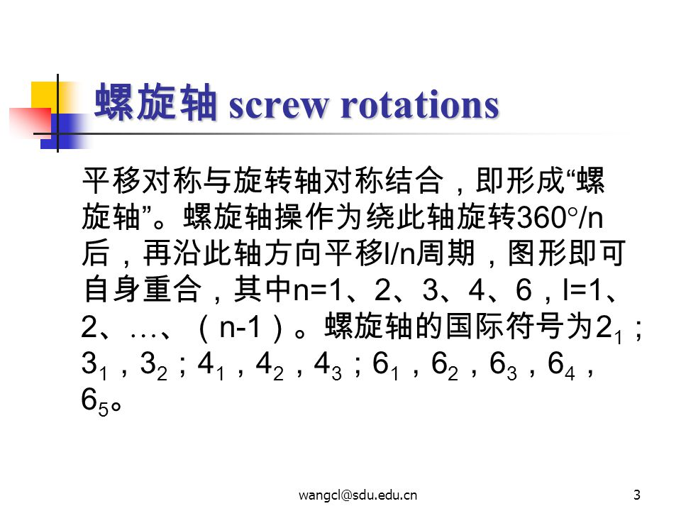 螺旋轴 screw rotations