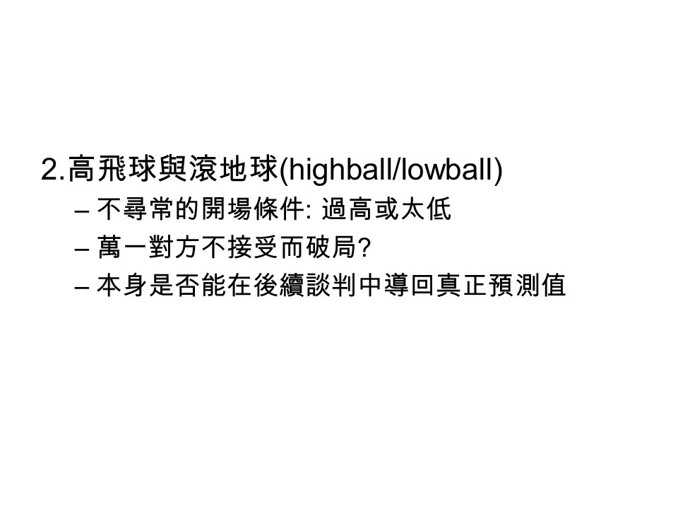 2.高飛球與滾地球(highball/lowball)