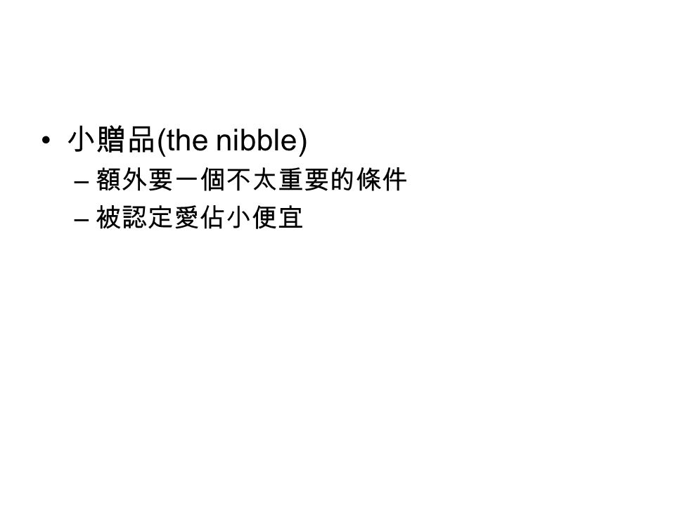 小贈品(the nibble) 額外要一個不太重要的條件 被認定愛佔小便宜