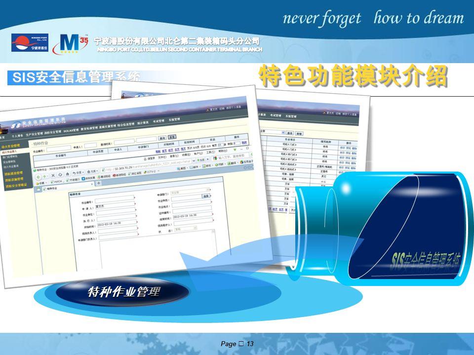 特色功能模块介绍 SIS安全信息管理系统 特种作业管理