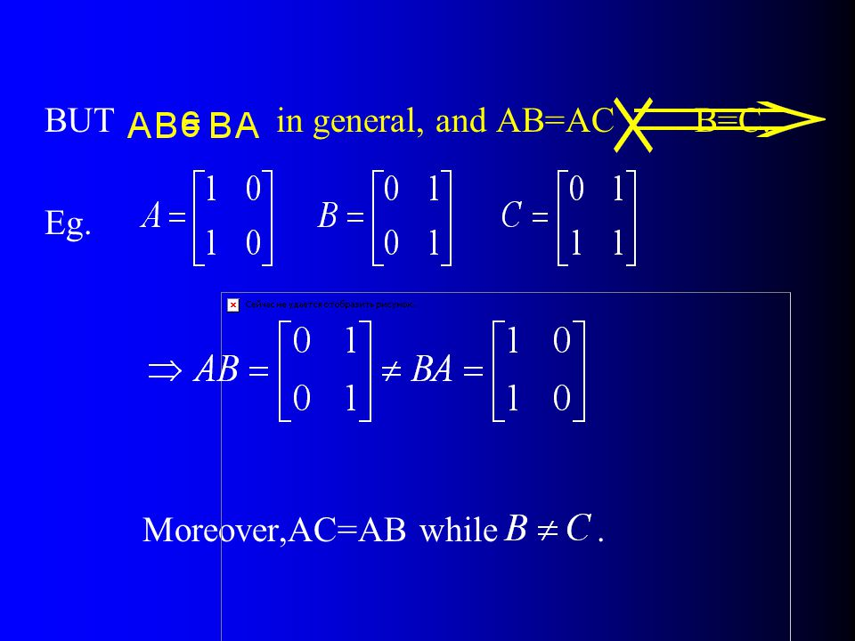 BUT in general, and AB=AC B=C.