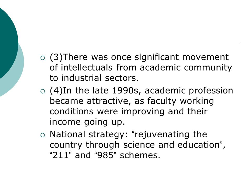 (3)There was once significant movement of intellectuals from academic community to industrial sectors.