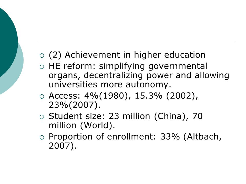 (2) Achievement in higher education