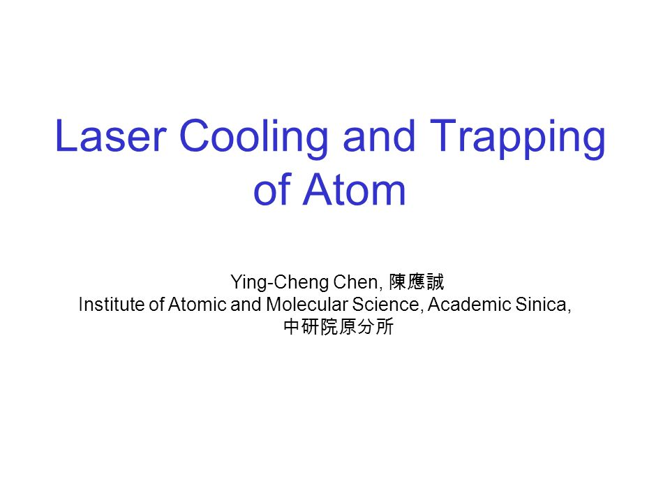 Laser Cooling and Trapping of Atom