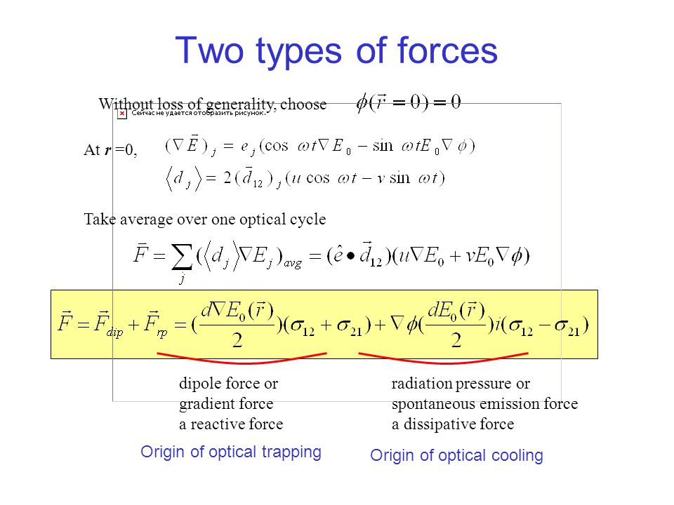 Two types of forces Without loss of generality, choose At r =0,