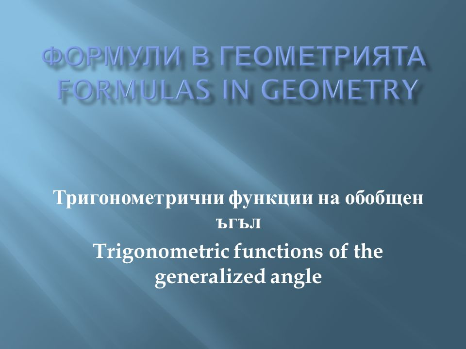 Формули в геометрията Formulas in geometry