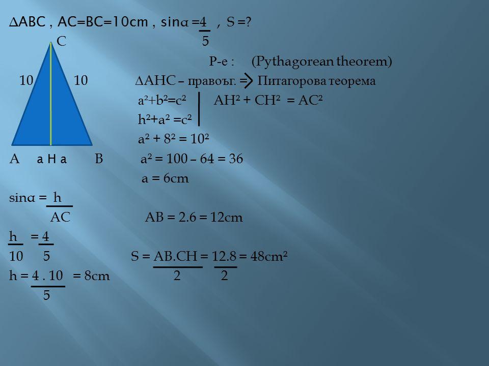 ∆ABC , AC=BC=10cm , sinα =4 , S = C 5. Р-е : (Pythagorean theorem)