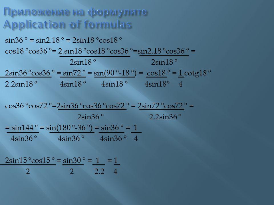Приложение на формулите Application of formulas