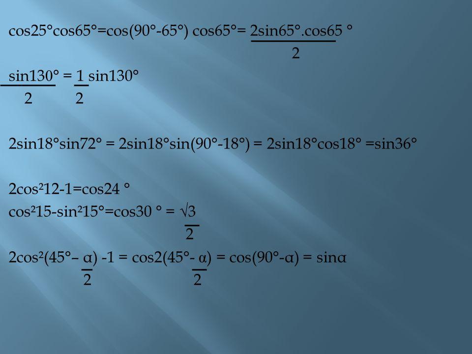 cos25°cos65°=cos(90°-65°) cos65°= 2sin65°.cos65 °