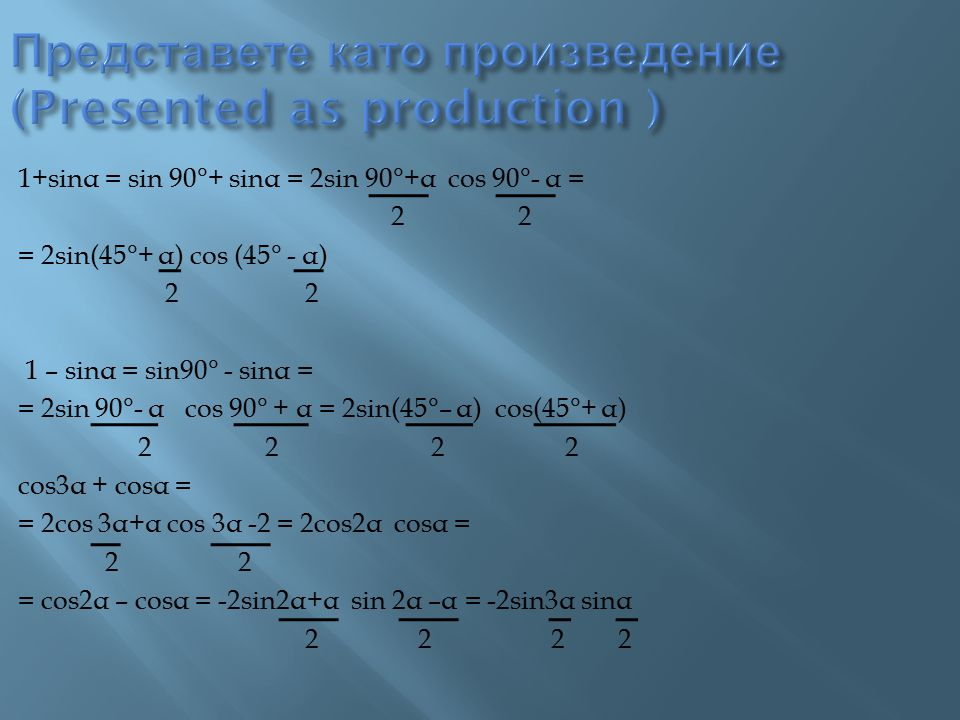 Представете като произведение (Presented as production )