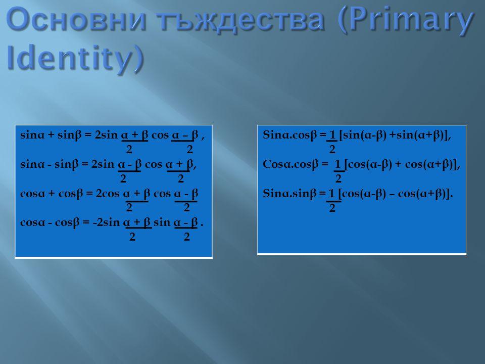 Основни тъждества (Primary Identity)