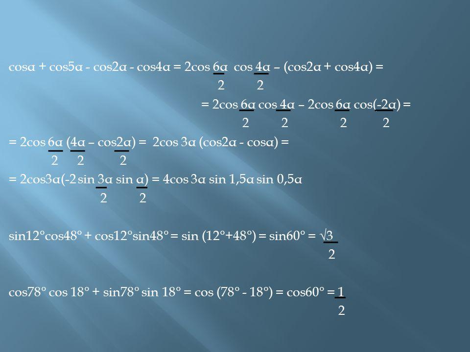 cosα + cos5α - cos2α - cos4α = 2cos 6α cos 4α – (cos2α + cos4α) =